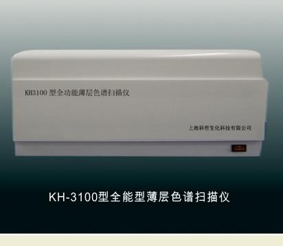KH-3100型全能型薄层色谱扫描仪